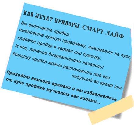 Как лечат приборы Смарт Лайф центр Возрождение здоровья Киев
