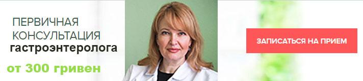 Услуги гастроэнтеролога в центре Возрождение здоровья Киев