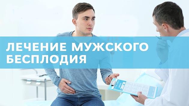 Диагностика мужского бесплодия и лечение