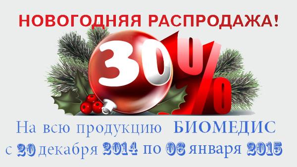 Рождественские скидки 30% на Биомедис