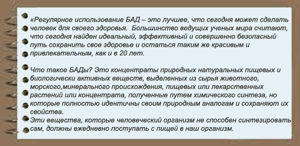 В.В. Тутельян профессор, академик РАМН, директор института питания РАМН