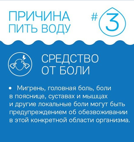 Вода-это средство от боли