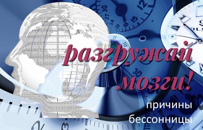 Как быстро уснуть? Программа лечения бессонницы центром Возрождение здоровья Киев