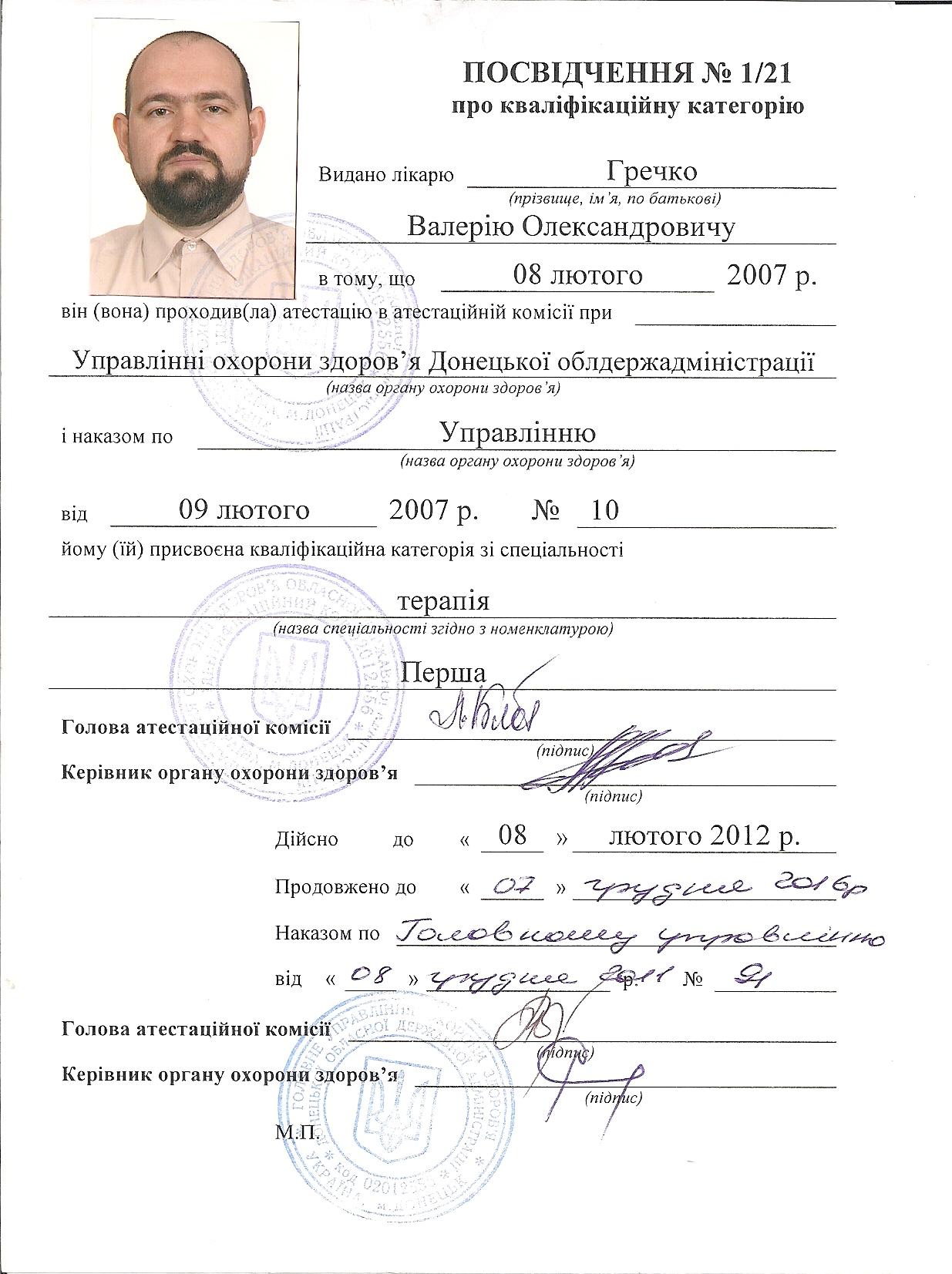 Гречко В. А. - категория доктора