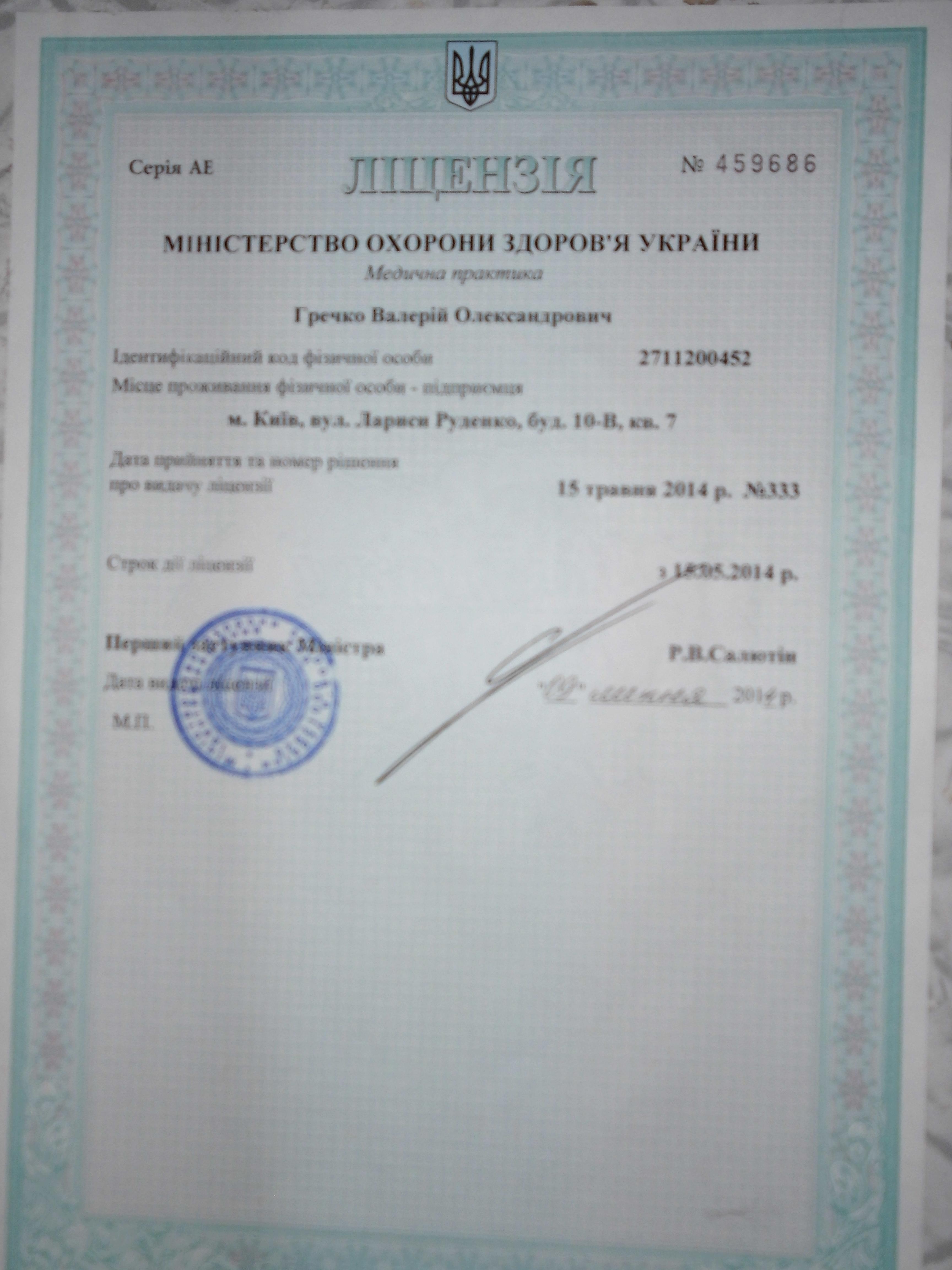 Гречко В. А. - медицинская лицензия