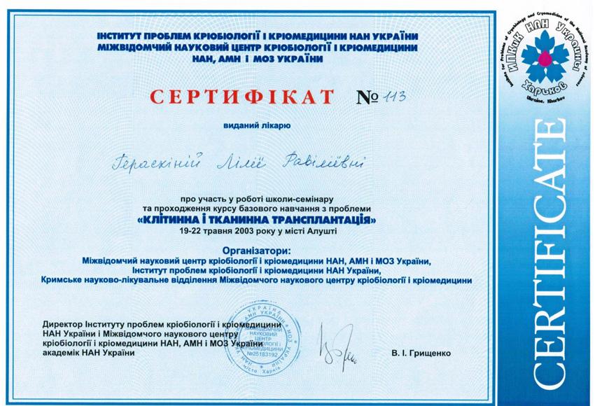 Гераскина Л. Р. Сертификат
