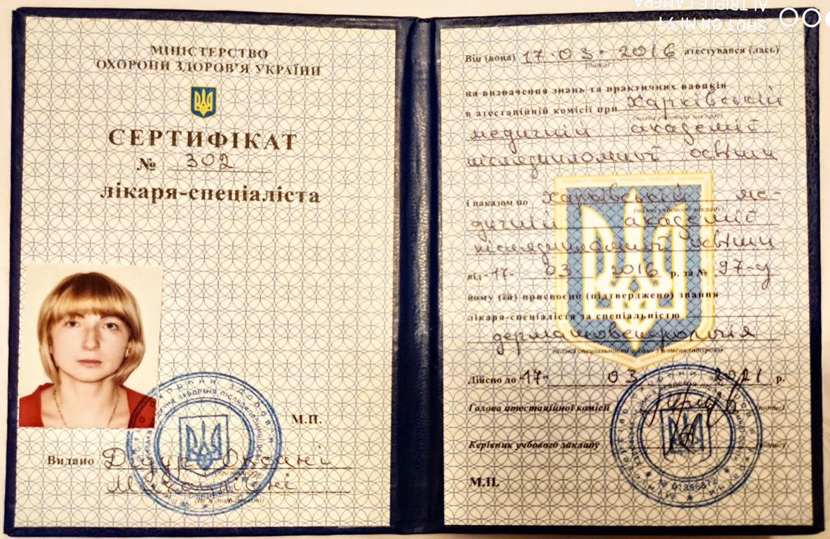 Сертификат Дидур О. М. дерматовенеролог