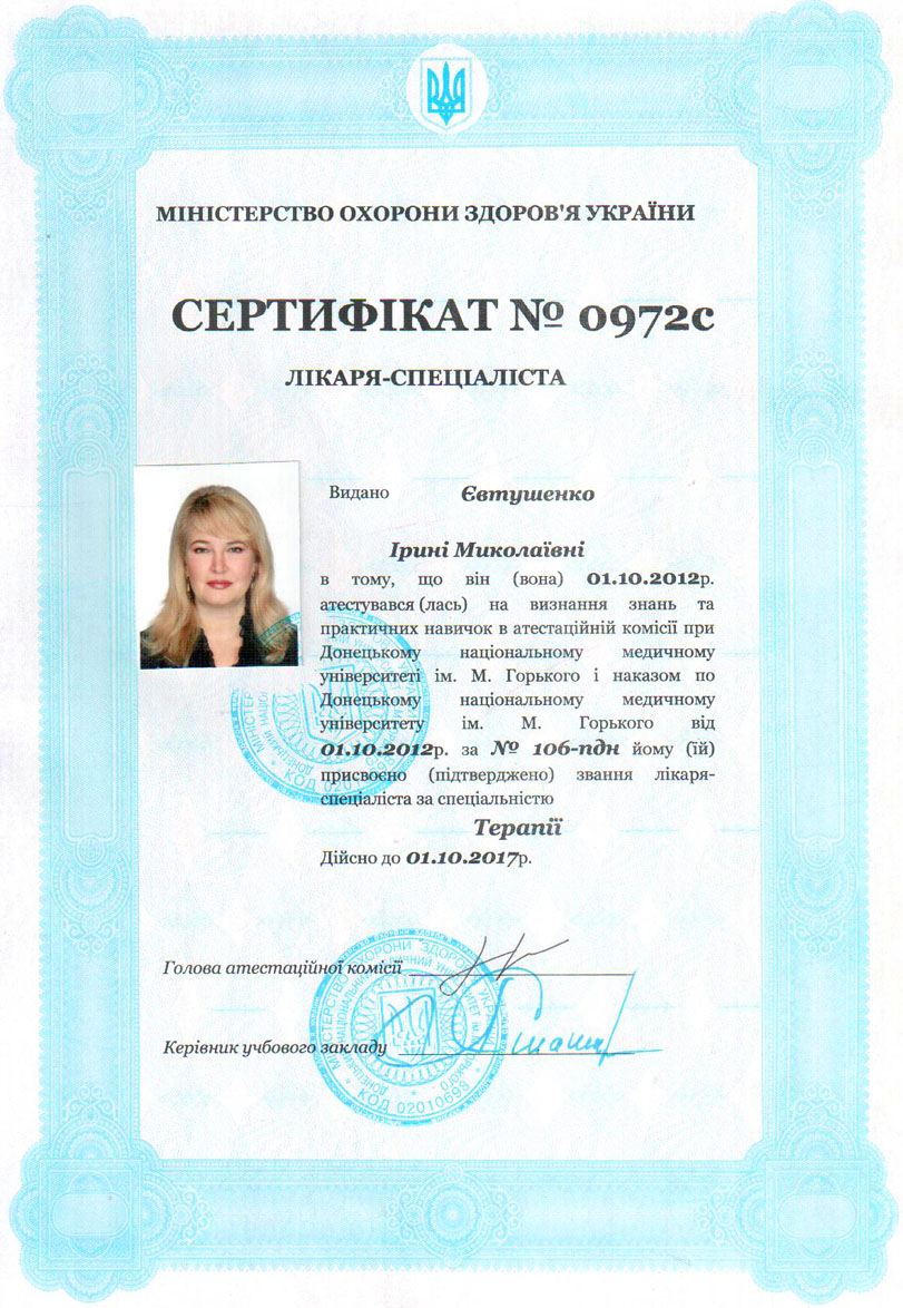 Евтушенко И. Н. Сертификат врача-терапевта