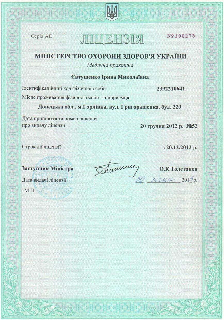 Евтушенко И. Н. Лицензия на медицинскую практику доктора
