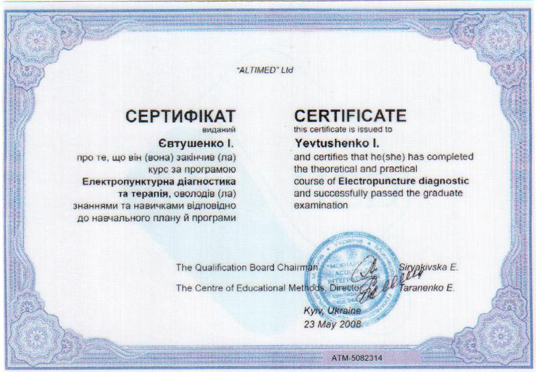 Евтушенко И. Н. Сертификат на диагностику и лечение доктора