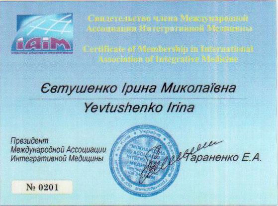 Свидетельство члена международной ассоциации врачей интегративной медицины Евтушенко И.Н.