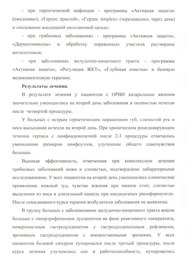 стр.2 Опыт применения с лечебной целью аппаратов DETA-Ritm и DETA-AP Астраханская медицинская академия