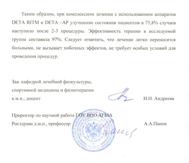 стр.4 Опыт применения с лечебной целью аппаратов DETA-Ritm и DETA-AP Астраханская медицинская академия