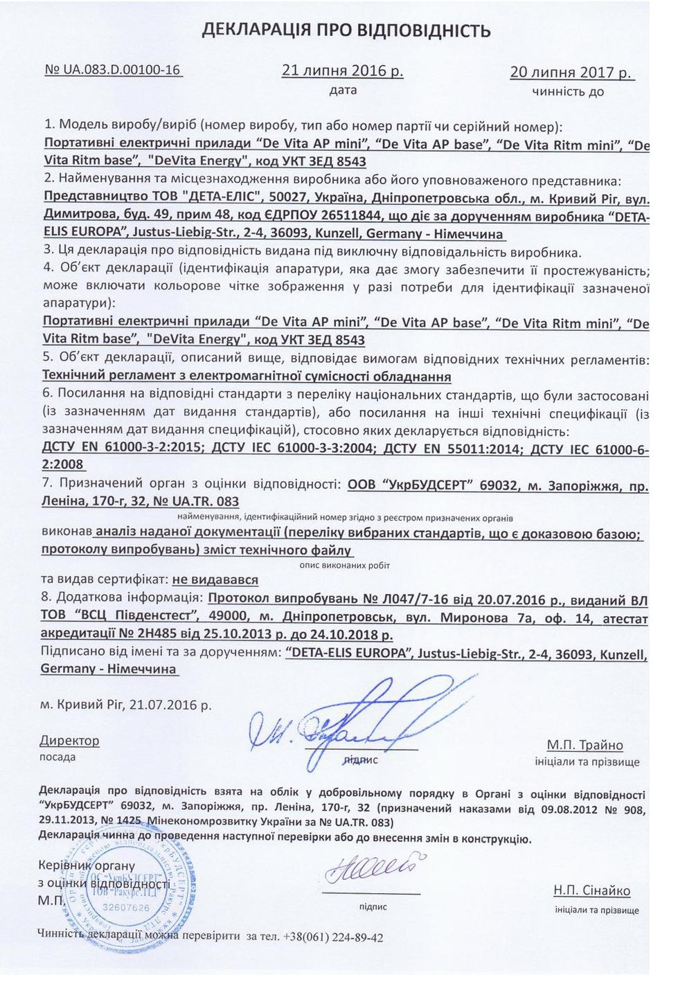 Декларация соответствия DeVita
