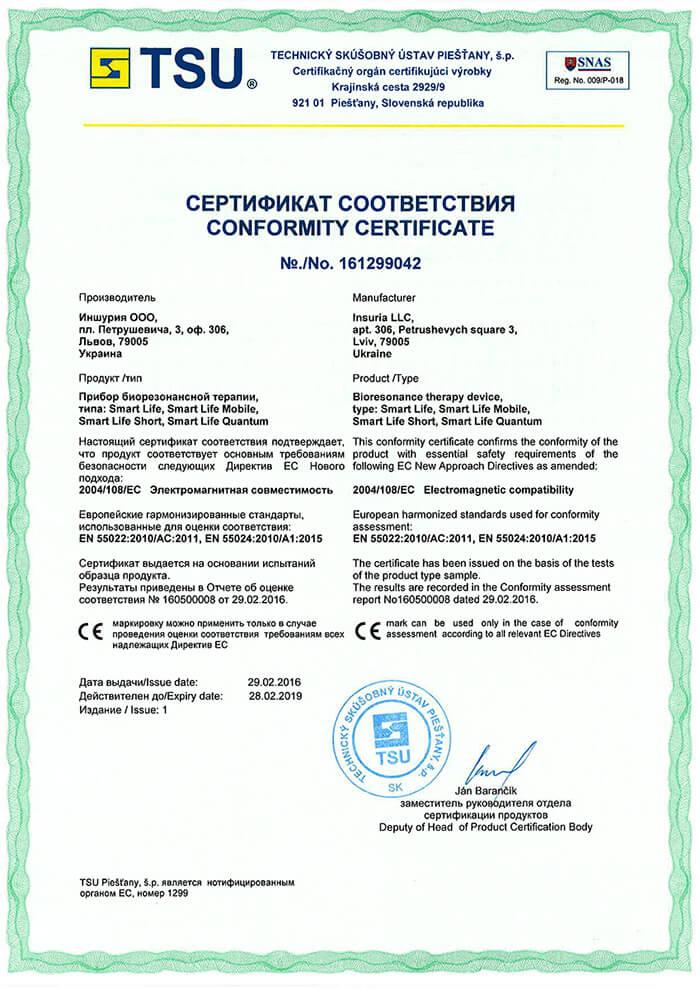 Сертификат соответствия СЕ на приборы Смарт Лайф