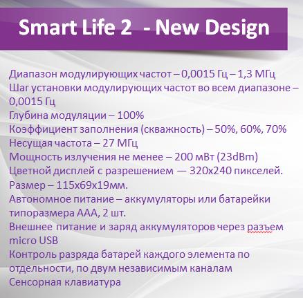 Технические характеристки прибора Smart Life