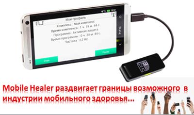 Mobile Healer раздвигает границы возможного в индустрии мобильного здоровья