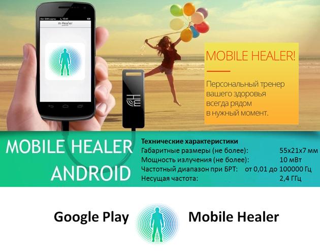 Технические характеристики Mobile Healer