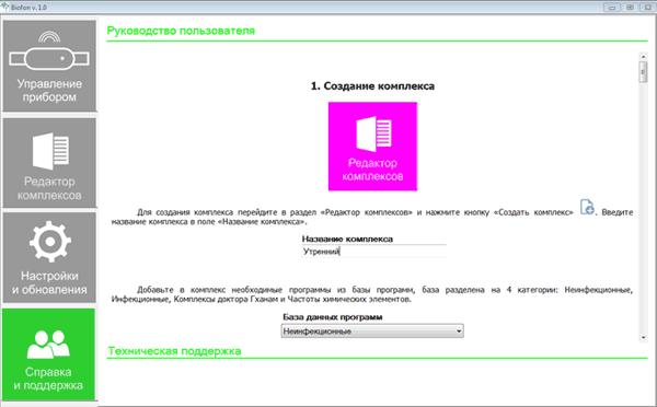 Изображение страницы 1 Программного обеспечения устройства БИОфон: Справка и поддержка - Начало программирования БИОфона
