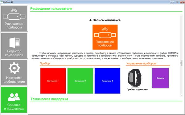 Изображение страницы 2 Программного обеспечения устройства БИОфон: Управление приборовм - Запись комплекса