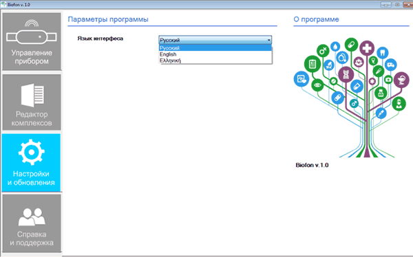 Изображение страницы 3 Программного обеспечения устройства БИОфон: Настройка и обеспечение - Выбор языка