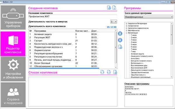 Изображение страницы 4 Программного обеспечения устройства БИОфон:папка Редактор комплекса- Создание комплекса