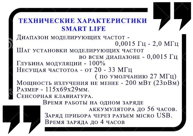 Технические характеристики БРТ прибора Smart Life модель 2019 года